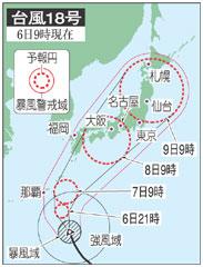 2009-10-06 台風18号